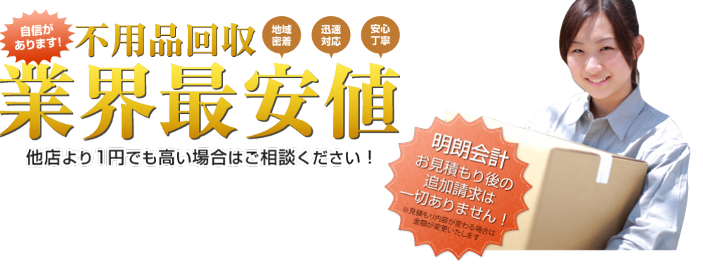 札幌不用品処分のNKG Service