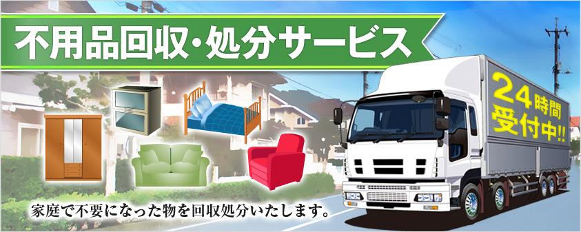 札幌市の不用品回収ならNKGサー...